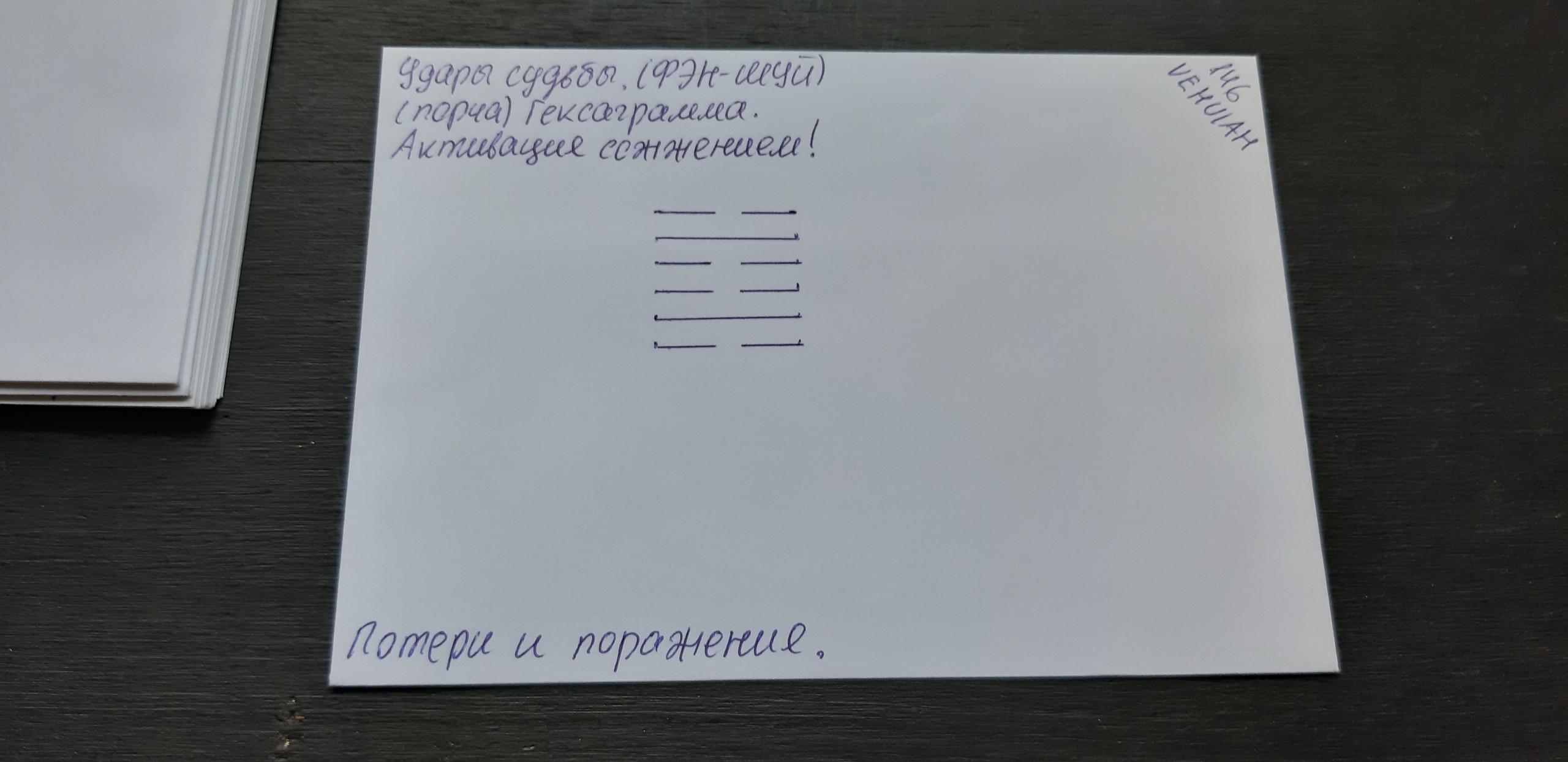 Конверты с магическими программами от Елены Руденко. Ставы, символы, руническая магия.  - Страница 3 A_yGSErvnNY