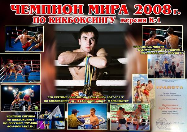 Юрий Перетятько, Кривой Рог, Украина
