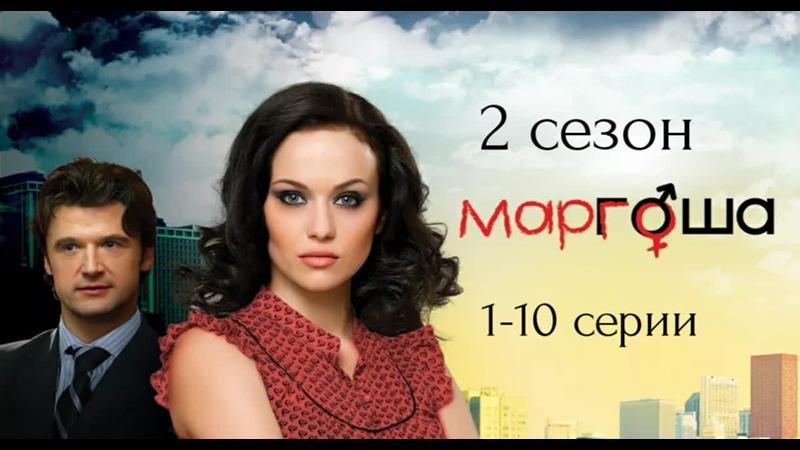 Маргоша 2 сезон 1 10 серии из 90 мелодрама драма комедия фэнтези Россия 2009 2010