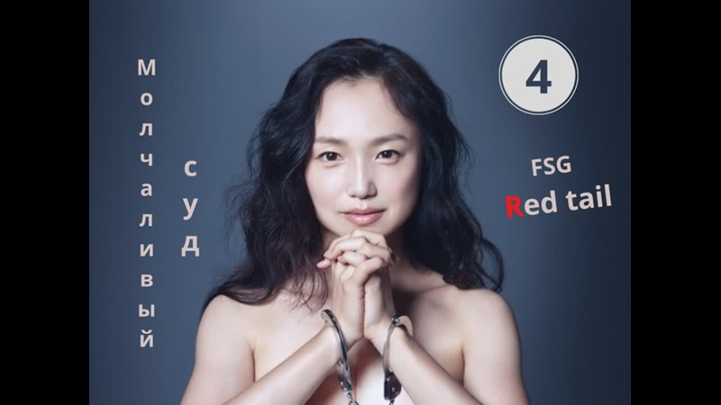 [FSG Red tail] Молчаливый суд Silent Court Chinmoku Hotei 沈黙法廷 - серия 4