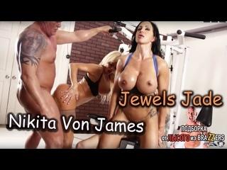 Nikita Von James, Jewels Jade (big tits, anal, brazzers, sex, porno, blowjob,milf инцест мамка) подборка от лысого из brazzers