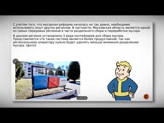 Школьникам Тверской области будут рассказывать о пользе раздельного сбора бытовы