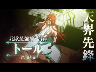 Shuumatsu no Valkyrie / Повесть о Конце Света — трейлер