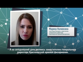 Истории конкурсантов: Марина Наливкина