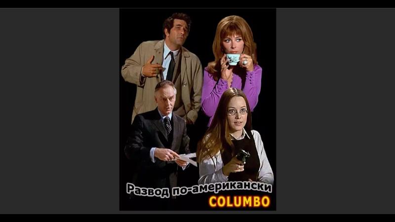 Коломбо Выкуп за мертвеца 1971 Развод по американски