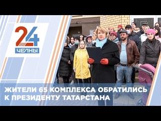 Жители 65 комплекса готовы обратиться за помощью к президенту Татарстана