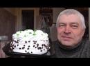 Видео про торт Аида и Геннадий Горин