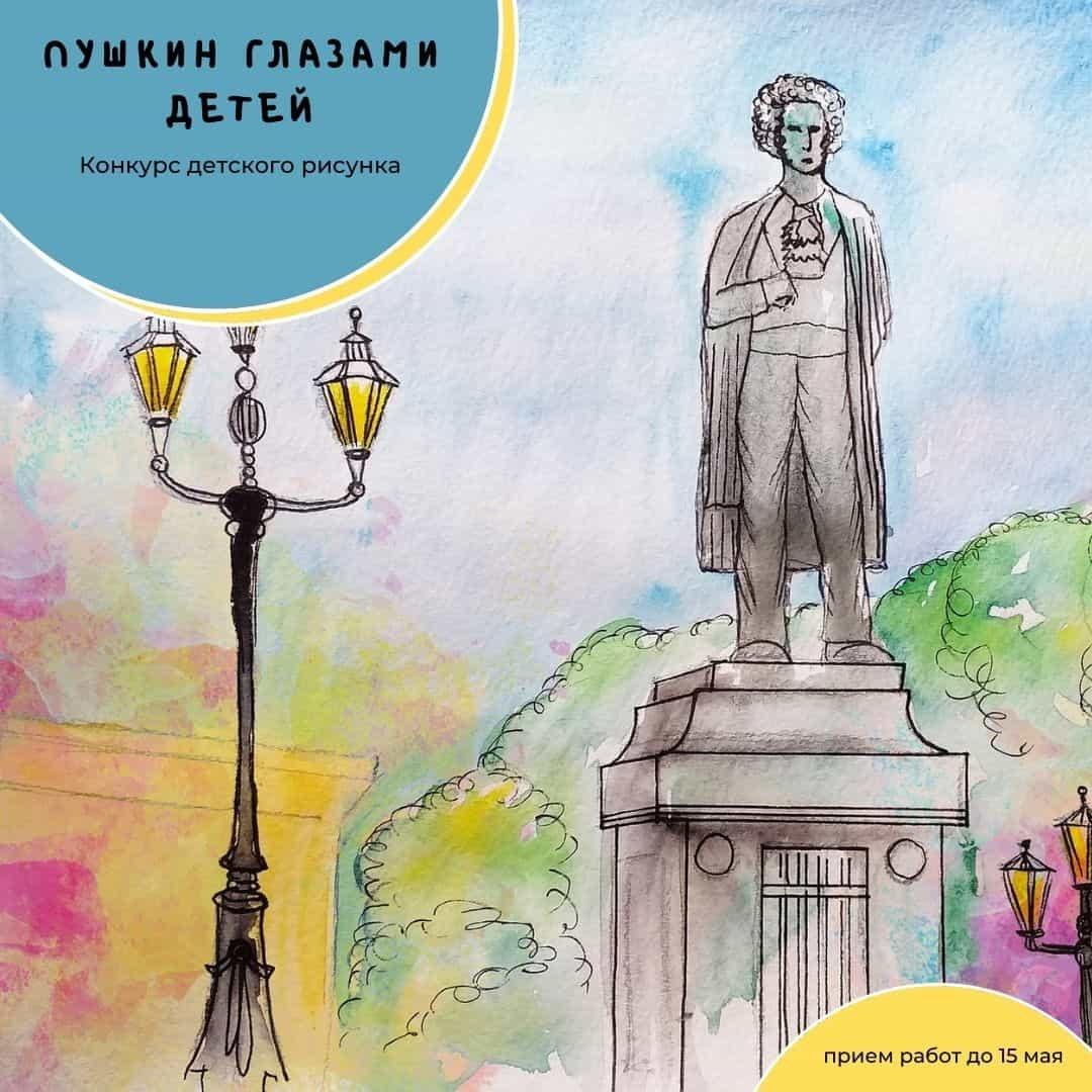 Юные петровчане могут поучаствовать в конкурсе рисунков «Пушкин глазами детей»