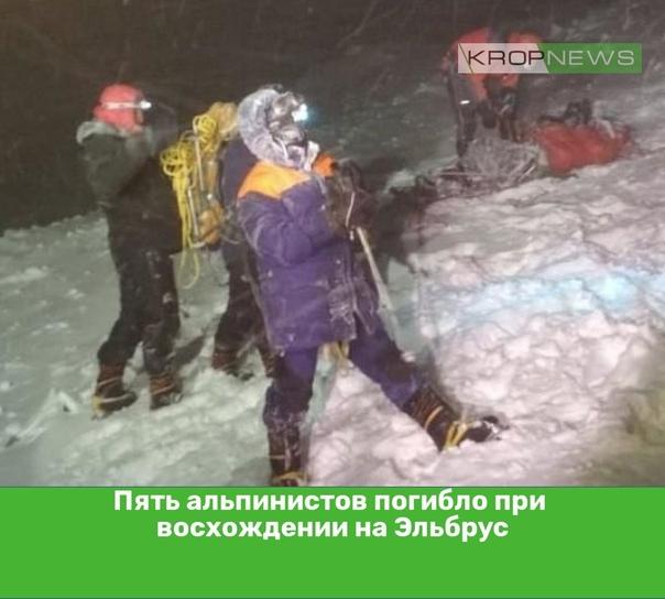 Пять альпинистов погибло при восхождении наЭльбру...