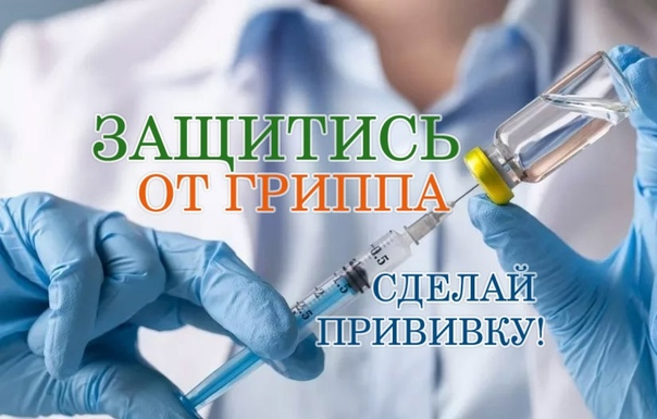 Прививочная кампания против гриппа стартовала!  Во...