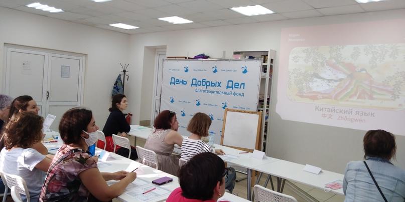 Фонд «День добрых дел» набирает группу для изучения китайского языка, изображение №1