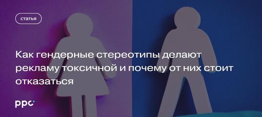 Как гендерные стереотипы делают рекламу токсичной и почему от них стоит отказаться