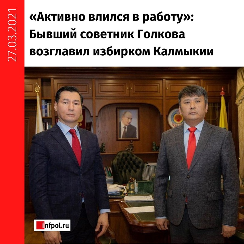 Вначале марта бывший советник экс-мэра бурятской столицы Бембя Чужаев стал пред...