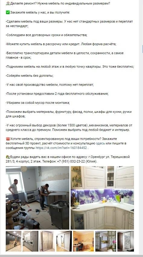 Кейс: как привлекать качественные заявки по 300 р. на мебель на заказ, изображение №19