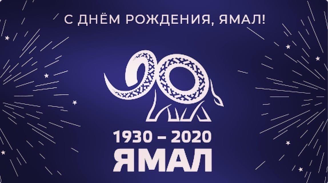 90 лет ЯНАО
