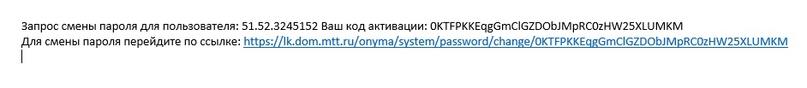 Восстановление пароля ЛК, изображение №3