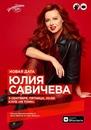 Савичева Юлия | Москва | 0