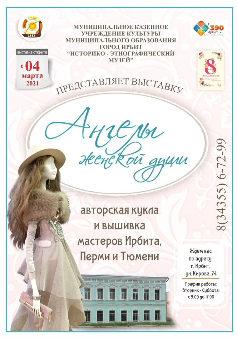 Выставка авторской куклы и вышивки «Ангелы женской души»