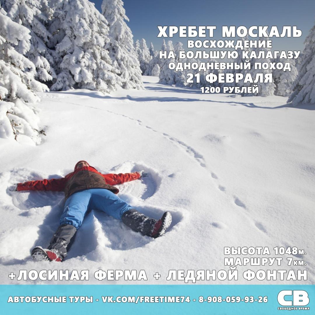 Афиша Челябинск Восхождение на Хребет Москаль, КАЛАГАЗА. Фонтан
