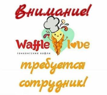 Кафе «Waffle Love» - Вконтакте