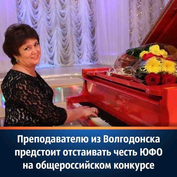 Преподаватель из Волгодонска стала победителем окр...