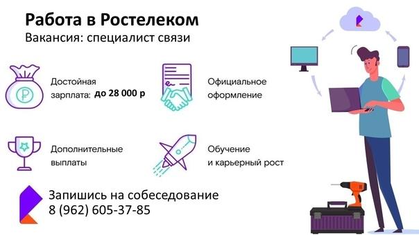 В г. Азов открыта вакансия специалист связи в комп...