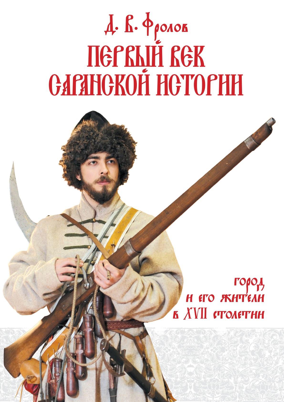 Фролов Д. В. «Первый век саранской истории: город и его жители в XVII столетии»