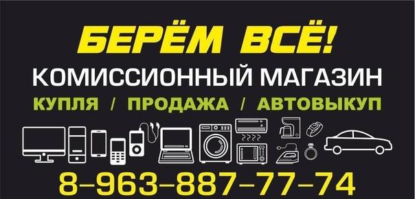 ❗❗❗БЕРЁМ ВСЁ ❗❗❗ 💥[club203948185|КУПЛЯ-ПРОДАЖА-АВТ...