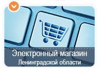Электронный Магазин Ло Официальный Сайт