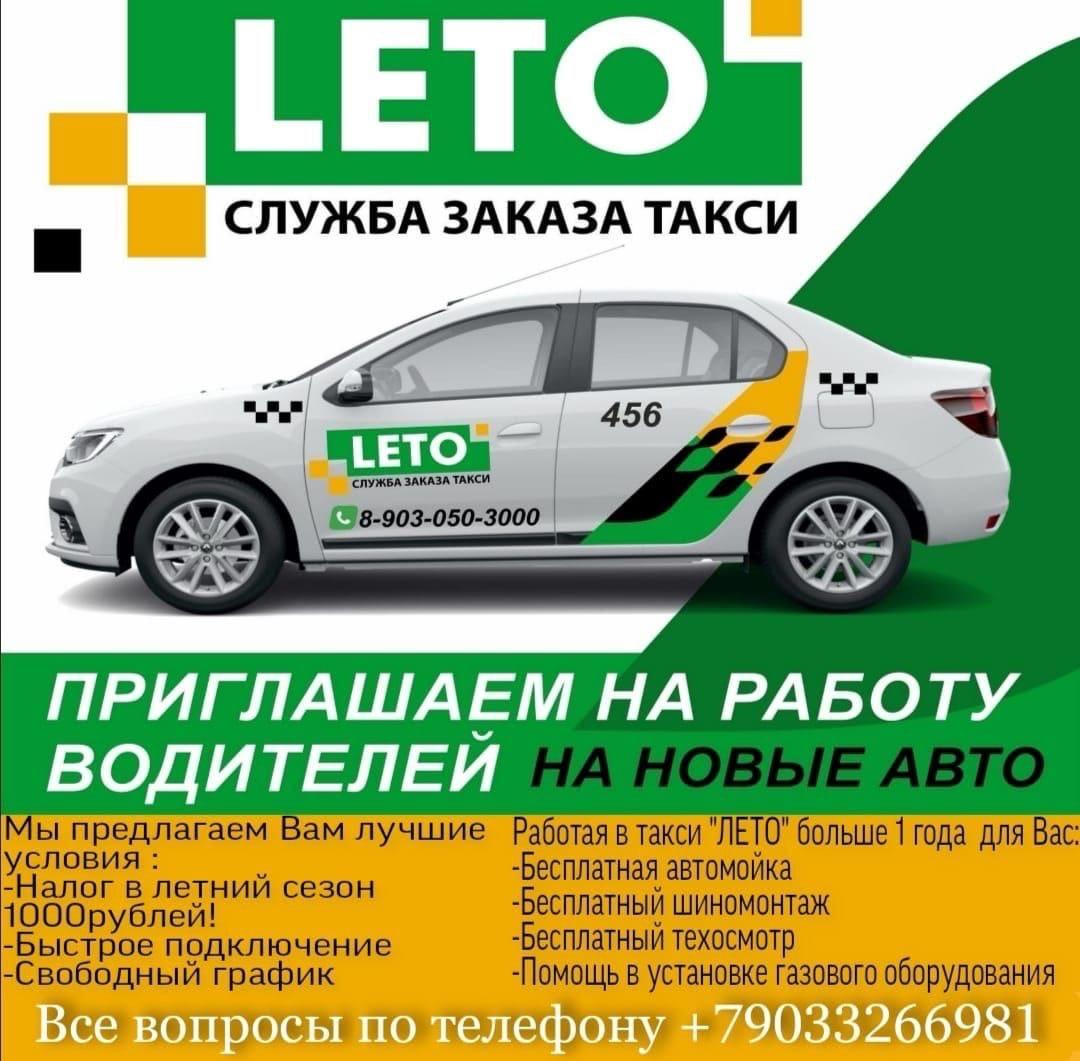 """Такси """"ЛЕТО"""" активно ведёт набор водителей"""