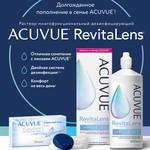 Раствор многофункциональный дезинфицирующий ACUVUE® RevitaLens