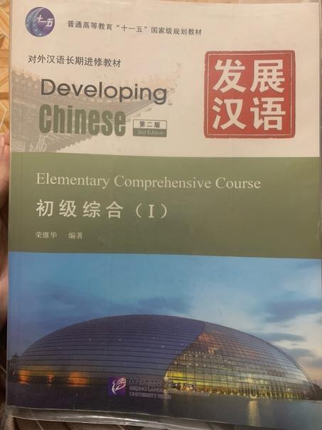 Продаю) писать в лс учебник Developing Chinese Ele...