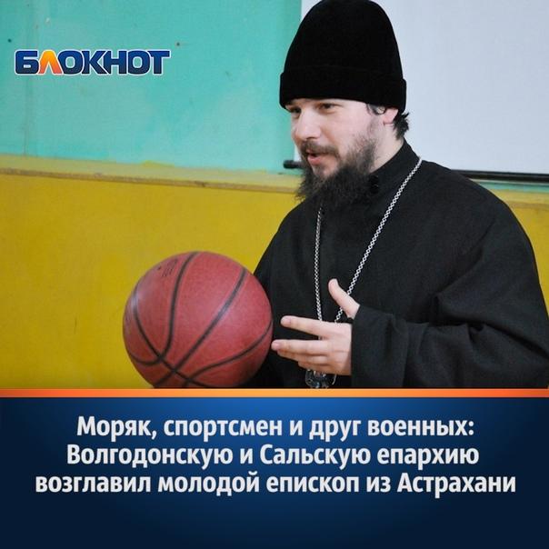 Волгодонскую и Сальскую епархию возглавил епископ ...