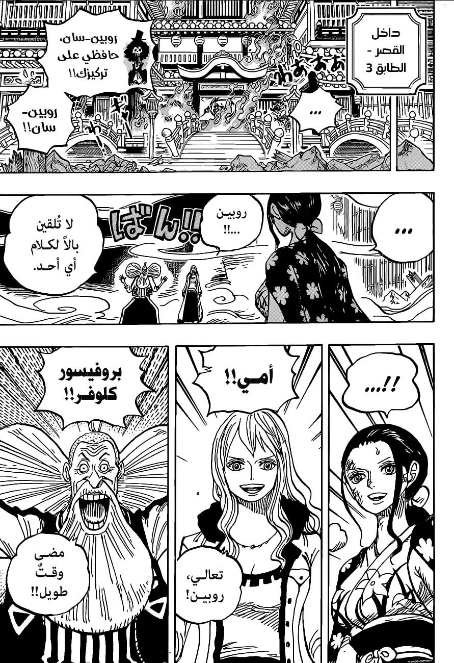 One Piece Arab 1020, image №5
