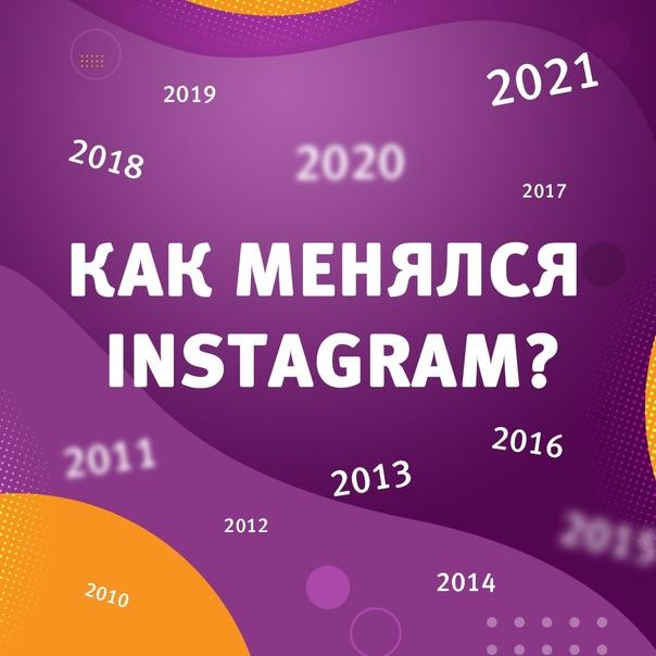 🚀6 октября — день рождения Instagram. 500 миллионо...