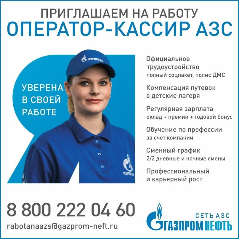Сеть АЗС «Газпромнефть» приглашает на работу