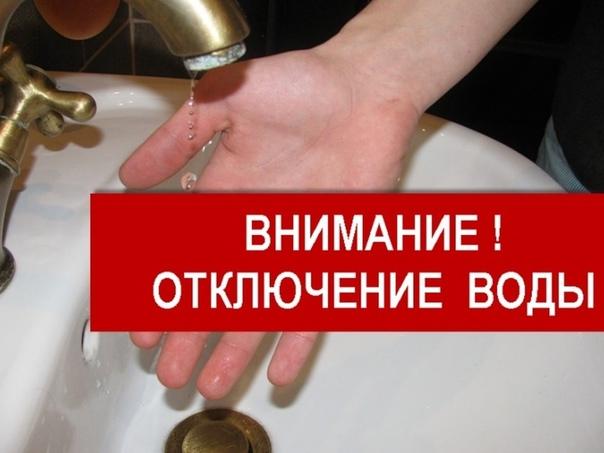 Об отключении воды в п. Энергетиков  ЗАО «ТЭК» инф...