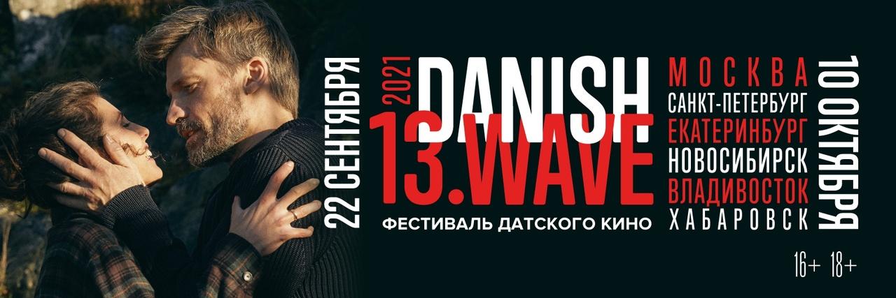 Афиша Москва Danish Wave. 13-й фестиваль датского кино