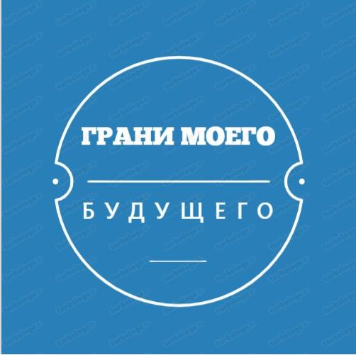 """Афиша Тюмень Неделя профилактики """"Грани моего будущего"""""""