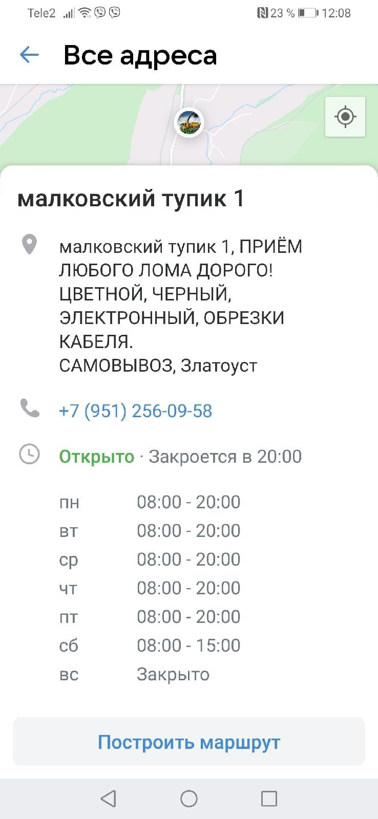 Звоните по телефону: +7 (951)-256-09-58,