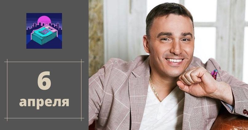 6 апреля - День рождения Кирилла Андреева. Поздравляем с юбилеем!