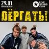29.01 Dёргать! + саппорт в Live Stars!!