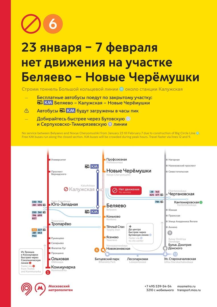 Закрытие станции метро на реконструкцию