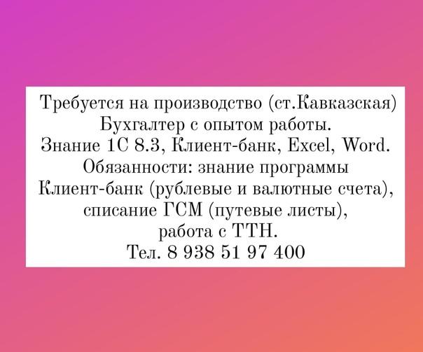 Требуется на производство (ст.Кавказская) Бухгалте...