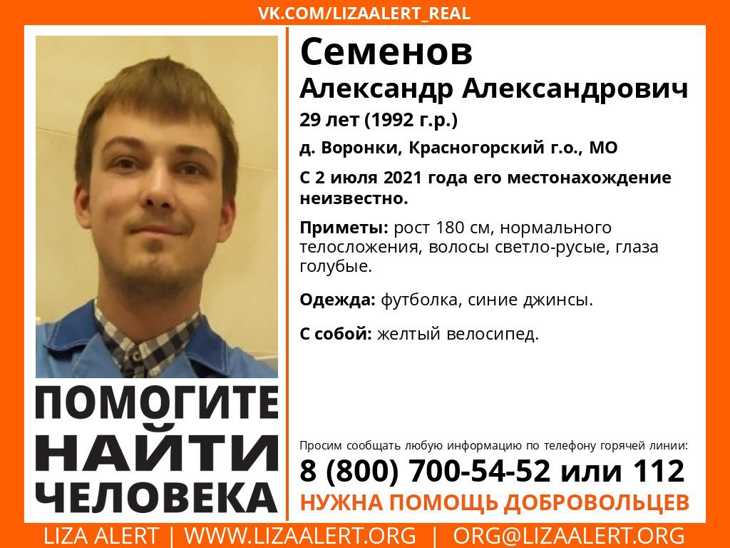 Внимание! Помогите найти человека! Пропал #Семенов Александр Александрович, 29 лет, д