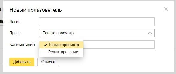 Как дать гостевой доступ к Яндекс.Директу и Яндекс.Метрике, изображение №14