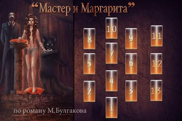 """🔮 Расклад """"Мастер и Маргарита"""""""