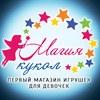 """Магия Кукол"" магазин кукол и аксессуаров"