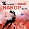 """Новые наборы на сальсу в ТЦ """"Сальса Кубана"""""""