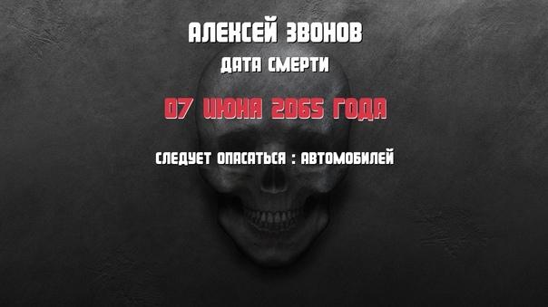 Алексей Звонов: Это моя дата смерти   Свою можно узнать здесь : https://vk.com/app7118706
